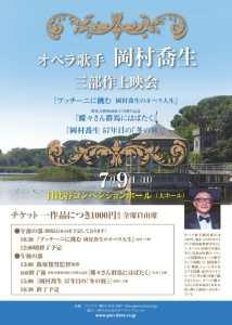 オペラ歌手たち、オペラ関係者たちが集い、華やかに!「東京オペラプロデュース定期公演100回記念式典」が開かれました