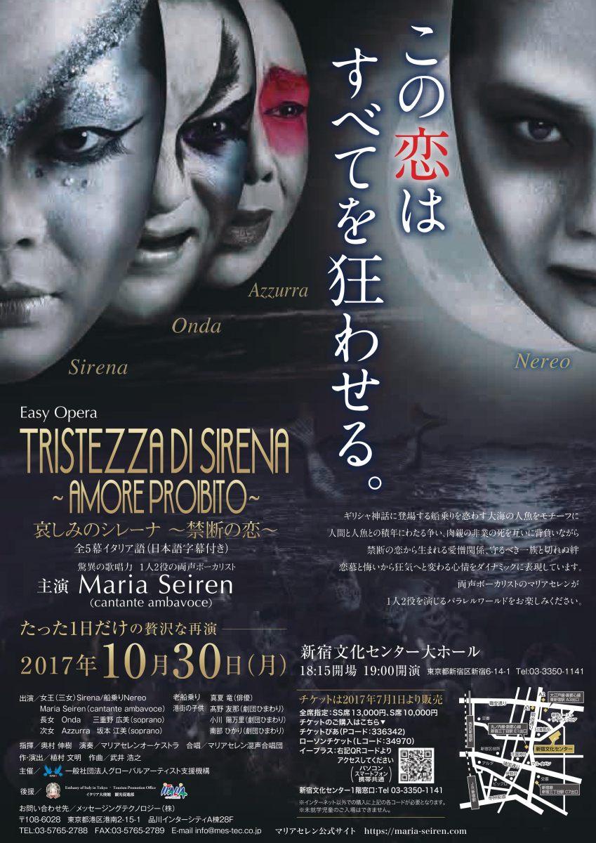 Maria Seirenと一緒にオペラに出よう! <マリアセレン混声合唱団参加者募集>