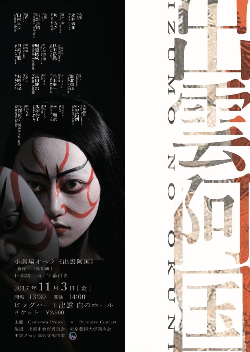 Camerata Project ⼩劇場オペラ《出雲阿国》