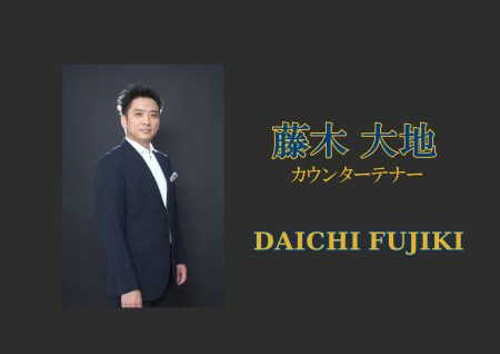 藤木大地(カウンターテナー)  CD「死んだ男の残したものは」発売記念 特別インタビュー