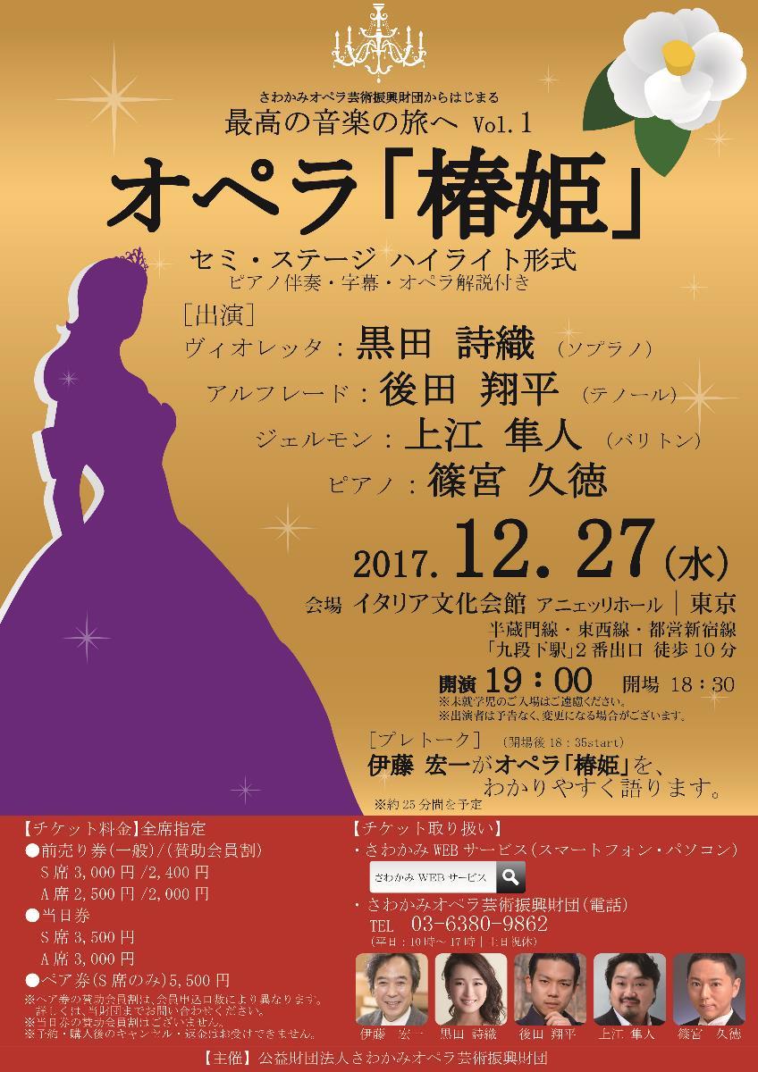 【公演まであと1ヵ月をきりました!】 さわかみオペラ芸術振興財団からはじまる 最高の音楽の旅へVol.1 オペラ「椿姫」 セミ・ステージ ハイライト形式