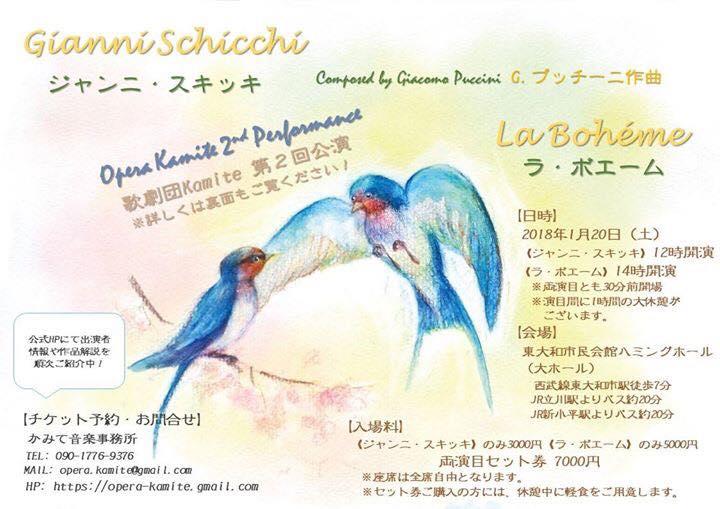 歌劇団Kamite 第二回公演 オペラ《ジャンニ・スキッキ》《ラ・ボエーム》