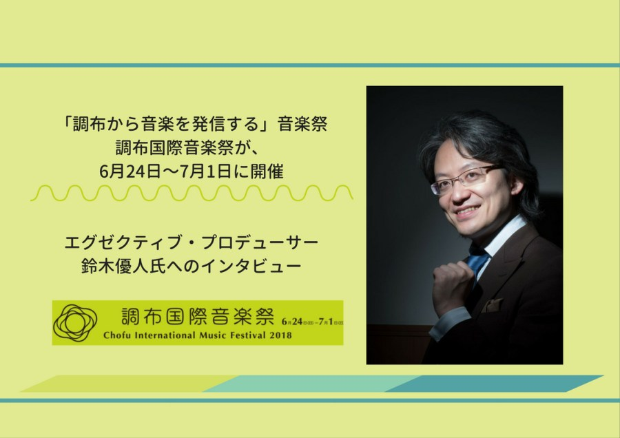 「調布から音楽を発信する」音楽祭ー調布国際音楽祭が、6月24日~7月1日に開催ーエグゼクティブ・プロデューサー、鈴木優人氏へのインタビュー