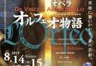 英国ロイヤル・オペラが4年振り6回目の来日。2019年9月12日「ファウスト」で開幕。―世界最高水準の公演を東京,神奈川で