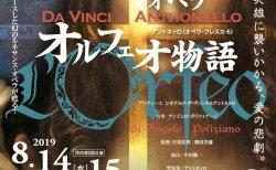 ダ・ヴィンチが手掛けた幻のオペラ、復活─アントネッロ「オルフェオ物語」公演直前レポート