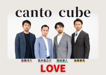 オペラの声で他ジャンルにも挑戦―男声ユニット「カント キューブ」のデビューアルバム『LOVE』