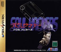 Sega Saturn Japanese Release