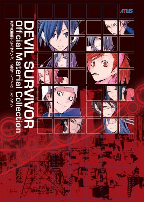 Devil Survivor: Official Material Collection
