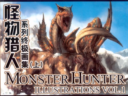 Monster Hunter Illustrations Cover