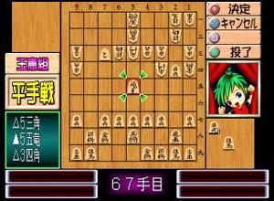 Zero Kara no Shogi ~Shogi Youchien Ayumi-gumi~ | Screenshot