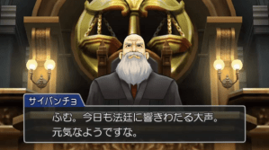 Ace Attorney 5-3