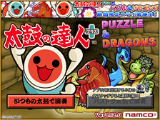 puzzle_and_dragons