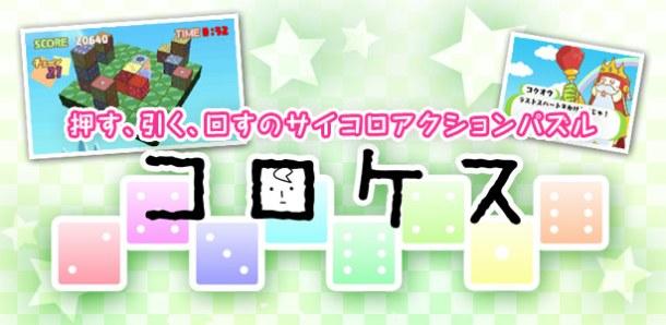 Korokesu for 3DS
