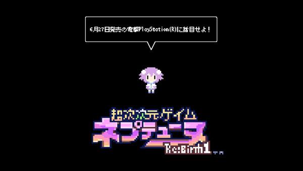 Neptunia Update Soon