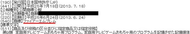 Fire Emblem Japanese Trademark 001