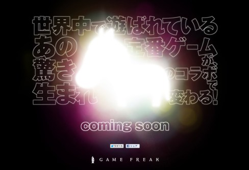 Game Freak: Teaser Site
