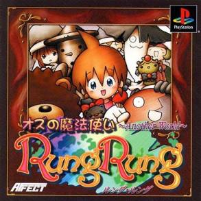 RungRung - Front Cover