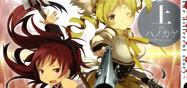 Puella Magi Madoka Magica: The Different Story / Yen Press - oprainfall