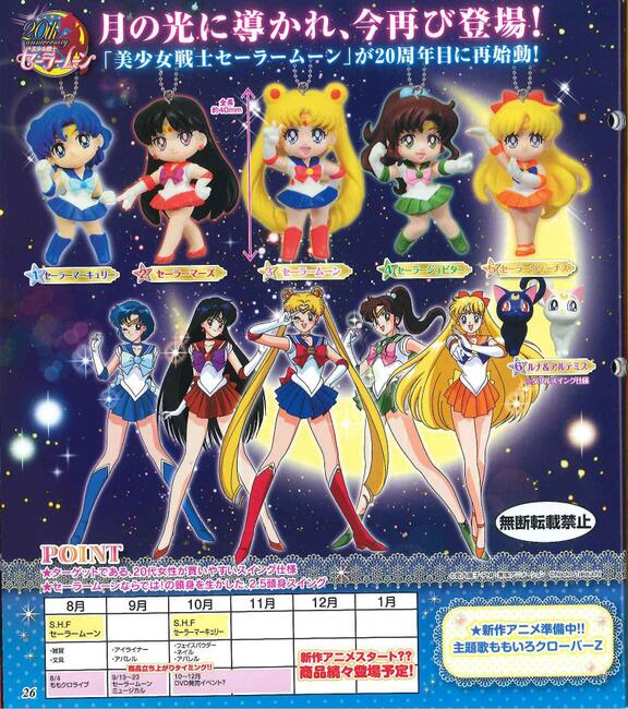 Sailor Moon keychain flyer