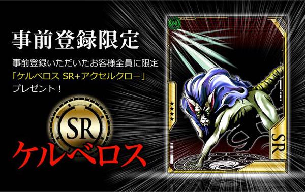 Shin Megami Tensei Devil Collection