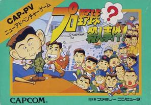 Professional Baseball Murder Mystery (『プロ野球?殺人事件!』) box art