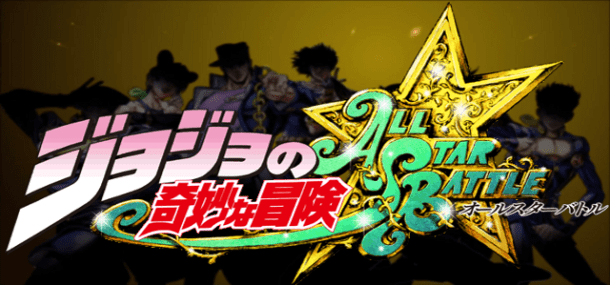 Jojo's Bizarre Adventure: All Star Battle | Logo