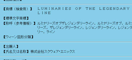 Possible Dragon Quest | Luminaries of Line