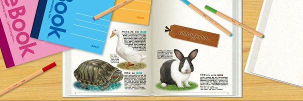 Namco Bandai Games Teaser Site (Nov 2013) | Animal Book