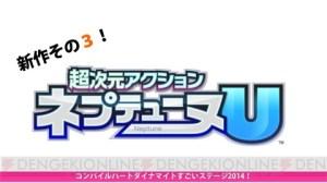 Chou Jigen Action Neptune U - Compile Heart | oprainfall