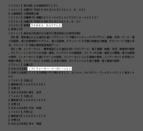 Trademark Info (Japanese) | Terra Battle