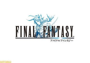 Final Fantasy 3DS 1