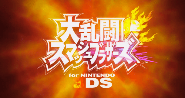 Super Smash Bros. for 3DS | oprainfall
