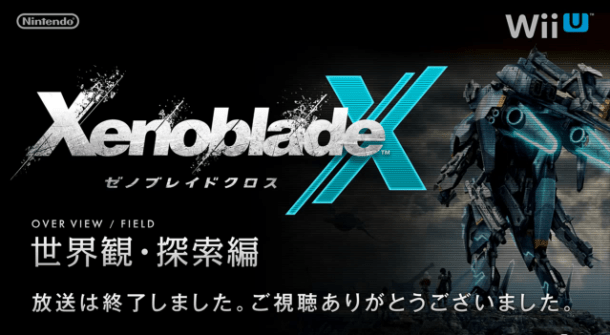Xenoblade Chronicles X | online info