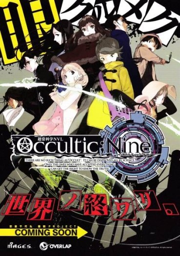 Occultic;Nine | oprainfall