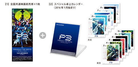 Bonuses for P3 Movie 4 tickets