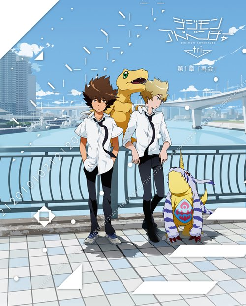 Digimon Adventures Tri | cover