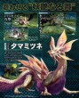Famitsu Scan Monster Hunter Page 3