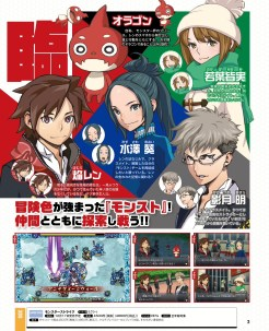 Famitsu Scan Monster Strike Page 1