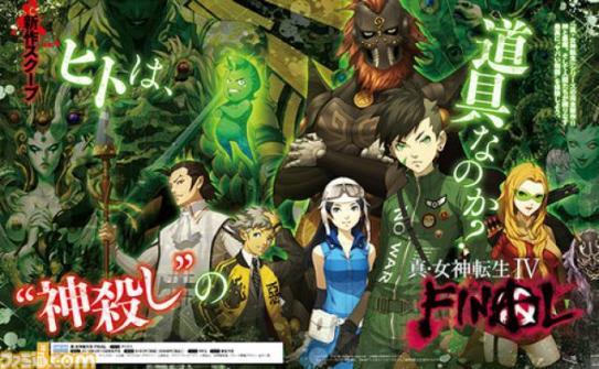 Shin Megami Tensei IV: Final initial Famitsu spread