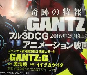 Gantz-3DCG-Movie-Announcement