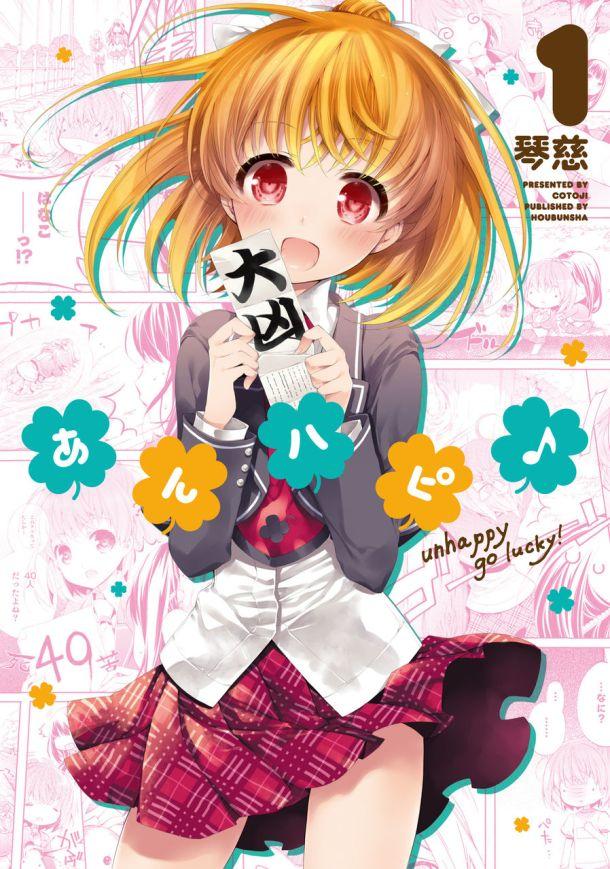 Unhappy Manga Vol 1
