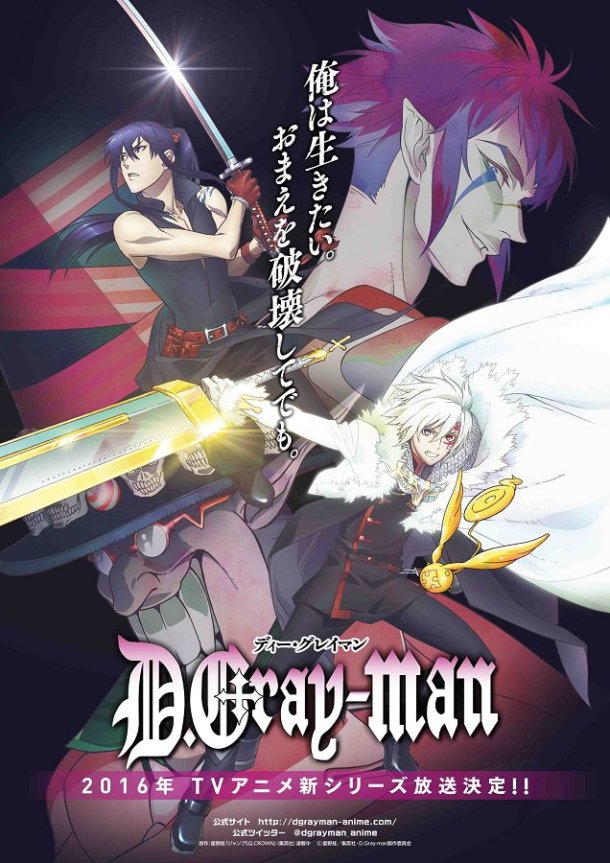 D.Gray-man | Key Visual