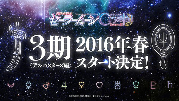 Sailor Moon Crystal | Spring Premiere