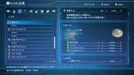 Star Ocean 5 | Crafting Interface