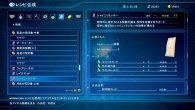 Star Ocean 5 | Writing Screen