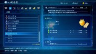 Star Ocean 5 | Recipe Menu