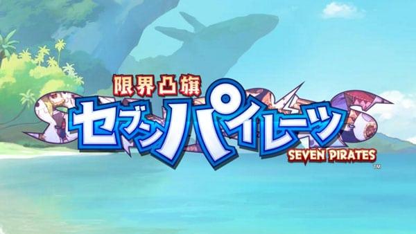 Genkai-Tokki-Seven-Pirates-Int-Bits_03-08-16