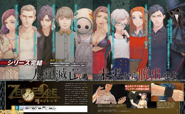 Zero Escape 3 cast