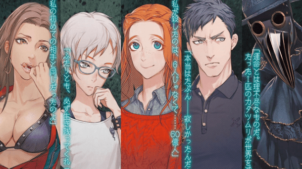 zero escape 3_featured