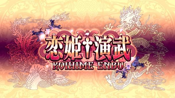Koihime Enbu | Title Screen